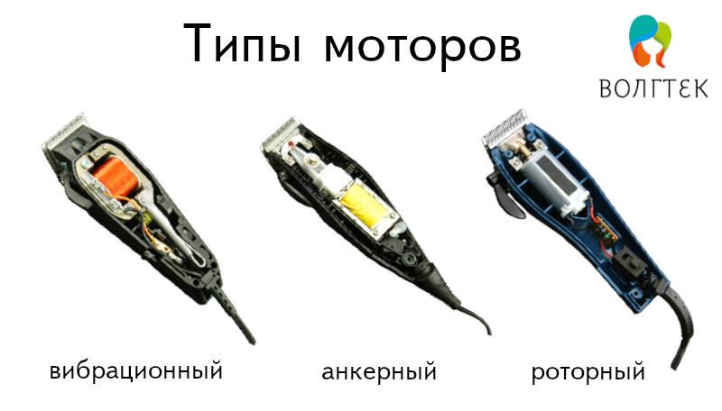 Типы моторов машинок для стрижки волос