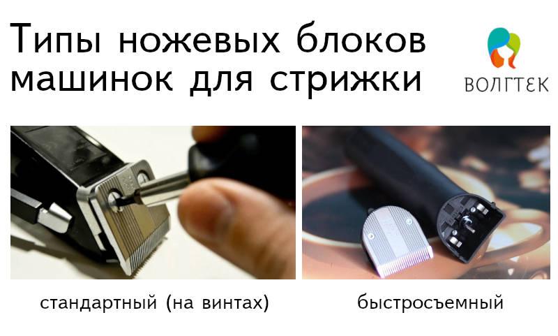 Типы ножевых блоков машинок для стрижки волос